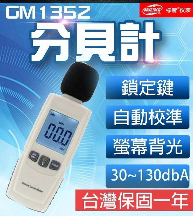 【傻瓜 】GM1352分貝計 分貝儀 噪音儀 音量檢測 環境檢測  迷你 攜帶 噪音計板橋