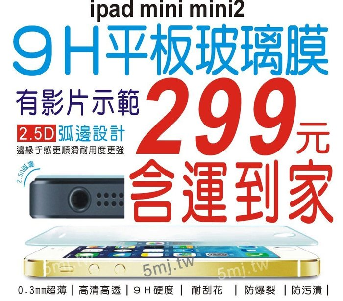 5mj.tw 9Hi6plus玻璃保護貼背膜背面ipad air mini ipad mini2 T705C T805c