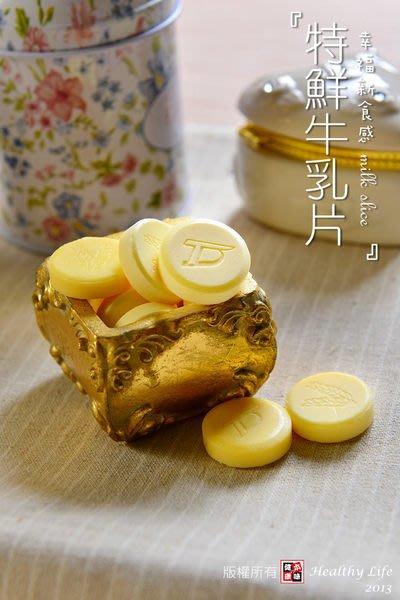 健康本味 牛乳片/羊乳片 [TW00329]