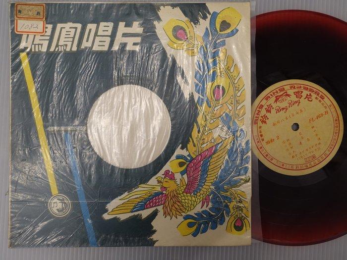 【柯南唱片】南部八音第七集//恆春調>>10吋LP