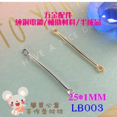 LB003【每個8元】25MM輔助材料銅質雙頭帶掛圓管連結延長棒(二色)☆五金手作耳環耳夾飾品耳環配件【簡單心意素材坊】