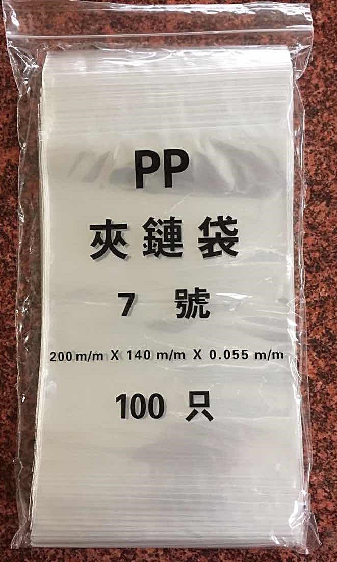 ※PP夾鏈袋7號※夾鍊袋/包裝袋/飾品袋/零件袋/文件袋◎單包賣場◎