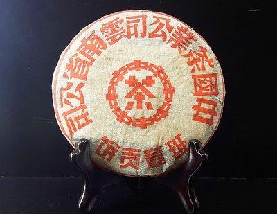 普洱茶生茶 [明海園] 80年代 中茶 班章貢餅 250克 班章純料 (有茶樣)