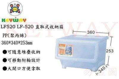KEYWAY館 LF520 LF-520 直取式收納箱 所有商品都有.歡迎詢問
