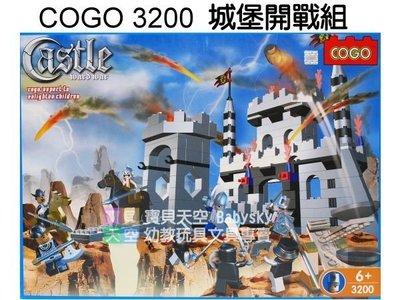 ◎寶貝天空◎【COGO 3200 城堡開戰組】378PCS,海盜系列,可與LEGO樂高積木組合玩喔!