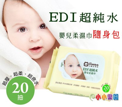 *小小樂園*小獅王辛巴EDI超純水嬰兒柔濕巾20抽、小獅王辛巴濕紙巾超厚型隨身包 20抽一串3包裝