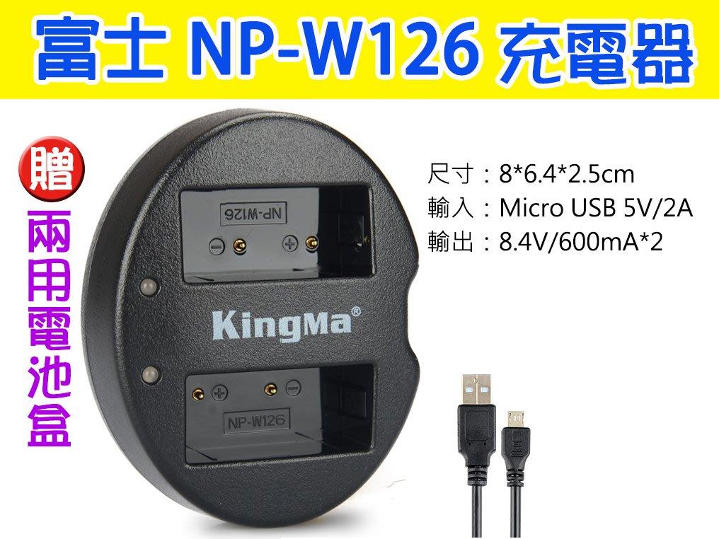 NP-W126 電池 充電器 富士 雙電池 雙充 XPRO2 XT2 XT1 XT10 XE1 XE2S XA2XA1