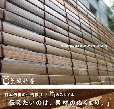 【篁城竹簾】型號620B,天然寬片(1公分)炭化竹皮,適合半戶外、較潮濕的山區使用
