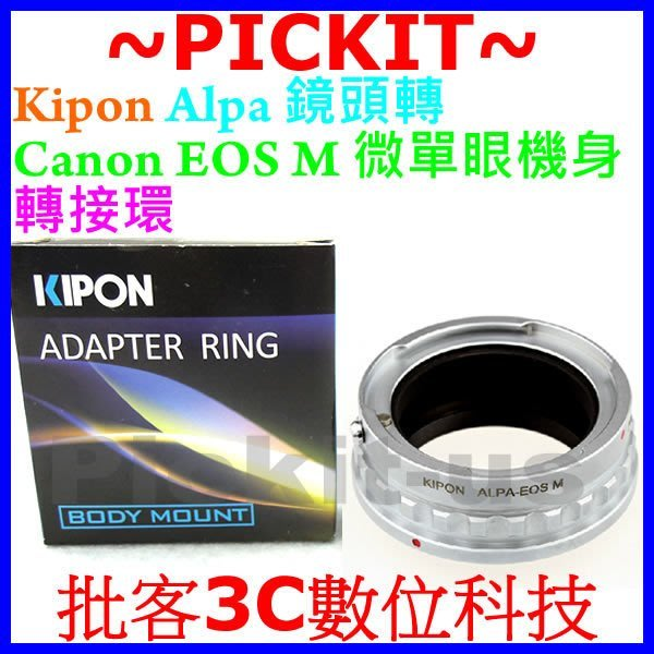 KIPON Alpa 鏡頭轉佳能 Canon EOS M EF-M 相機身轉接環 ALPA-EOS M ALPA-EFM