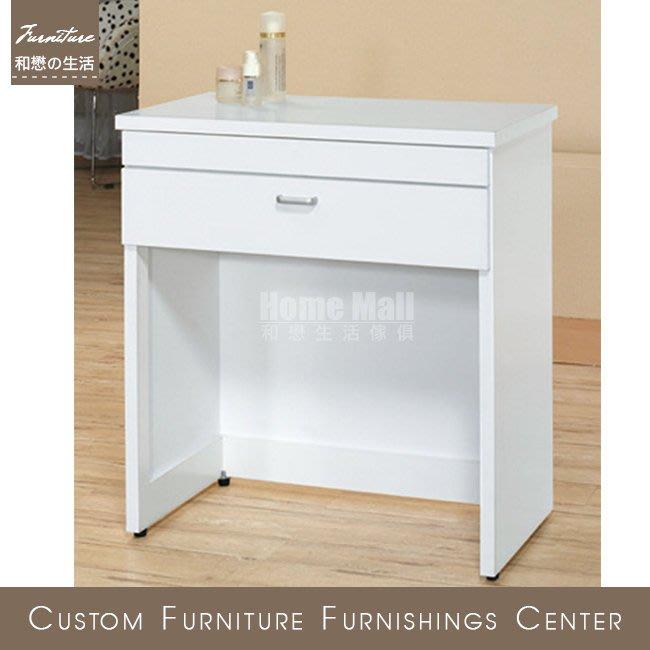 HOME MALL~愛瑪2.3尺鏡台(含椅)(白色) $3650~(雙北市4樓以下免運費)7K