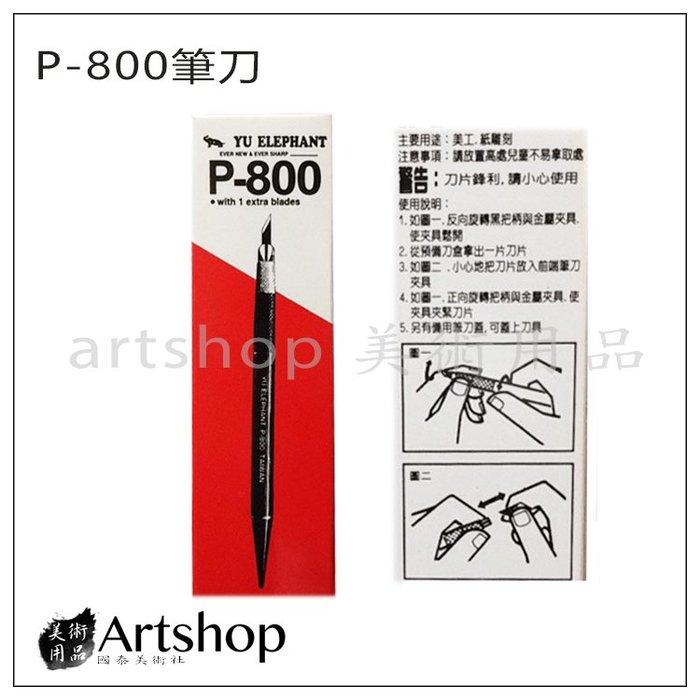【Artshop美術用品】P-800 鐵製筆刀