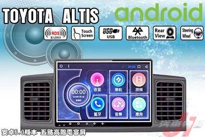 **Ji汽車音響**TOYOTA ALTIS 10.2吋android 7.1安卓機 四核心 S1導航 手機鏡像 APP