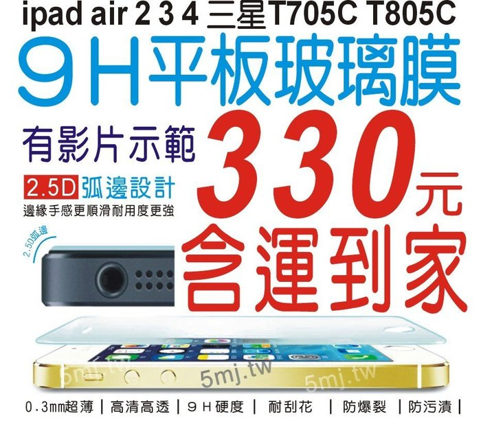 5mj.tw 9H玻璃保護貼iPhone6 i6 plus ipad air ipad 234 T705C T805c