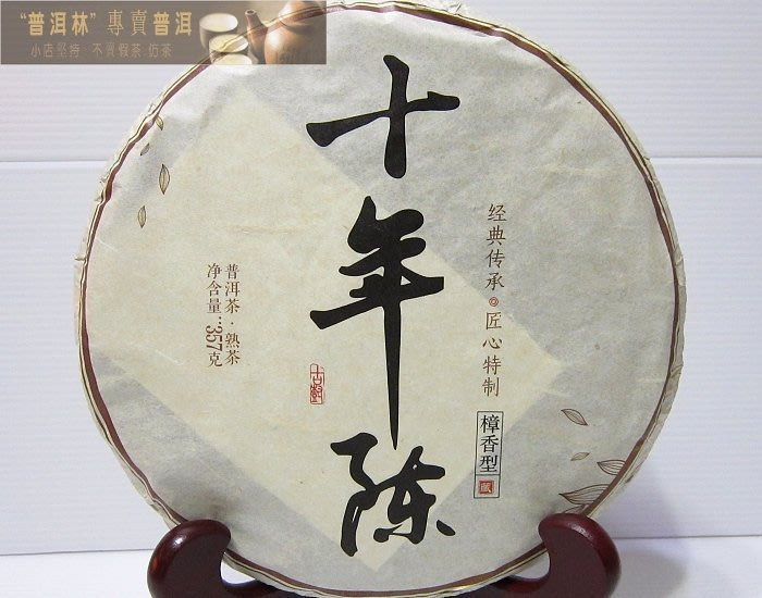 ~普洱林~2016年遠達茶葉~十年陳普洱357g熟茶 編號A670