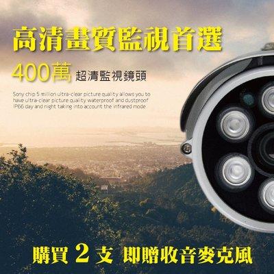 【贈送收音麥克風】AHD 400萬畫素 4MP 超清晰 高解析監視器 攝影機 網路監控 錄影 防盜 夜視防水 蒐證