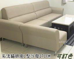 【DH】商品貨號 103商品貨號《貴氣》L型271CM貓抓皮沙發(圖一)台灣製.可以訂色.主要地區免運費
