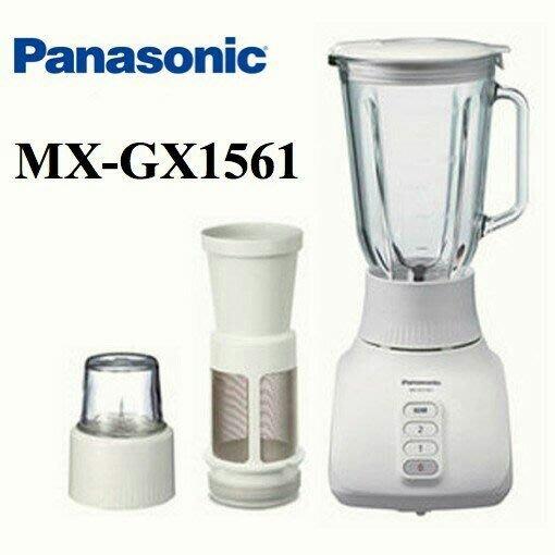 冰沙、碎冰、果汁、豆漿、研磨【國際牌Panasonic】1500ml三合一果汁機 MX-GX1561