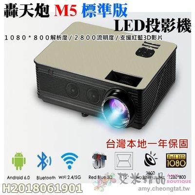 ✨艾米精品🎯公司貨》轟天炮 M5 高清LED投影機(標準版)🌈(台灣一年保)1280×800解析2800流明 業王