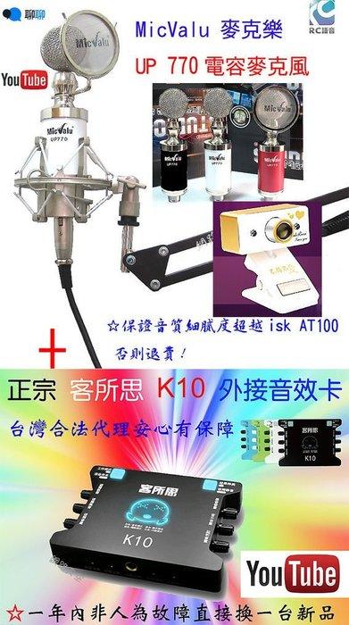 要買就買中振膜 非一般小振膜 收音更佳K10 UP770電容麥克風NB35支架TR350視訊頭送166音效軟體