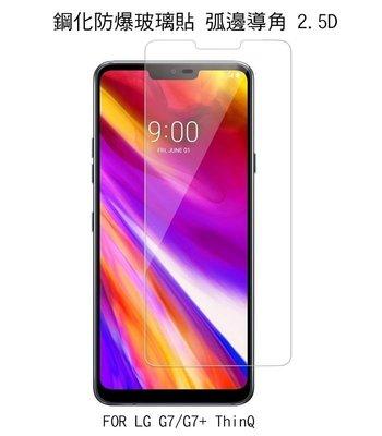 *phone寶*AGC LG G7/G7+ ThinQ 鋼化防爆玻璃貼 弧邊導角 9H 2.5D