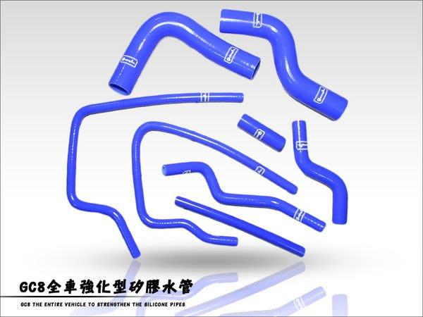 光速改裝精品 SUBARU IMPREZA GC8 EJ20 STI WRX GT 水管 強化矽膠管 三層 耐熱 耐壓 8件式 直購1800元.