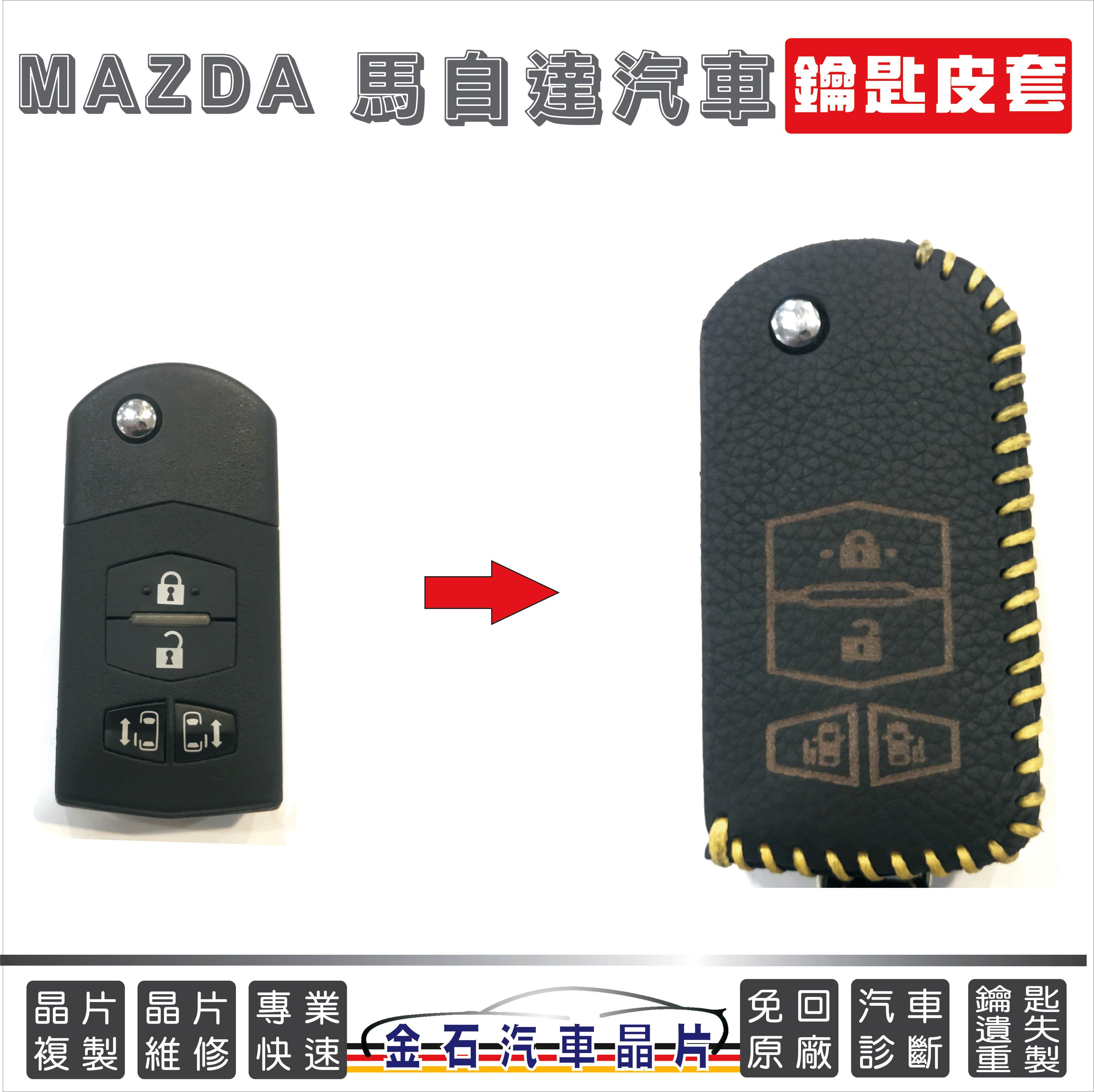 [金石晶片鑰匙] MAZDA 馬自達 MAZDA5 MPV 皮套 皮革套 皮質不堅硬 超好按