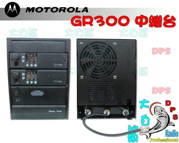 ~大白鯊無線~MOTOROLA GR300 中繼台 UHF