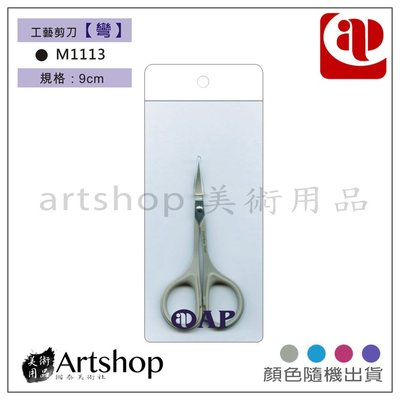 【Artshop美術用品】AP 工藝剪刀 (彎) 含護套 M1113