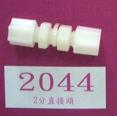 【清淨淨水店】塑膠接頭,2分直接頭~2044