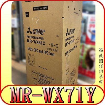 《三禾影》MITSUBISHI 三菱 MR-WX71Y 六門冰箱 705L 玻璃鏡面 日本原裝【另RG680GJ】