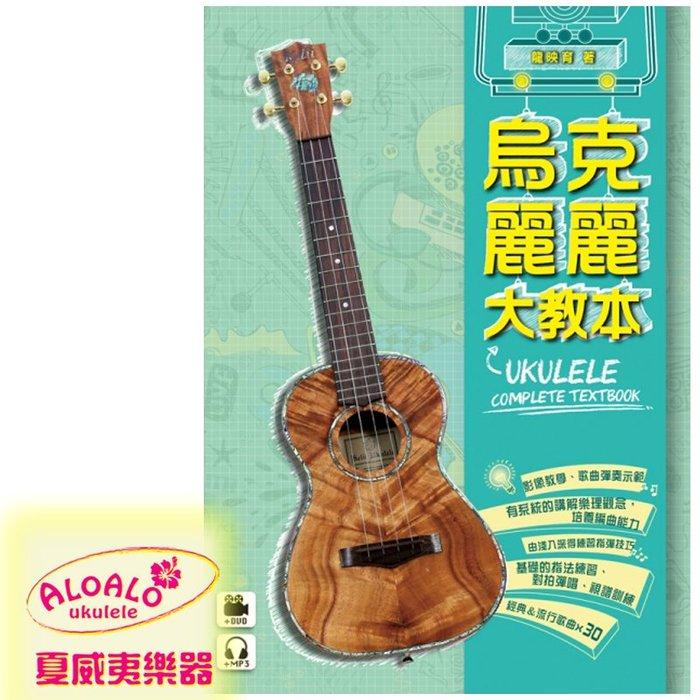 《烏克麗麗大教本》附DVD+MP3【夏威夷樂器生活館 台南烏克麗麗 樂譜教材最齊全】
