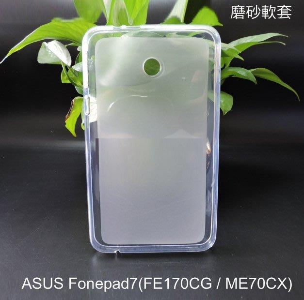 --庫米--ASUS Fonepad 7 FE170CG / ME70CX 軟質磨砂保護殼 TPU軟套 布丁套