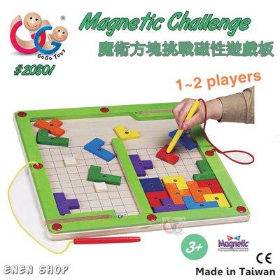 Enen Shöp @GOGO TOYS高得玩具 #20801 魔術方塊挑戰磁性遊戲板 gogotoys