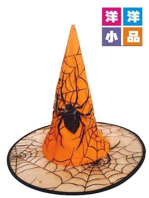 【洋洋小品】【大蜘蛛巫婆帽-桔】萬聖節.聖誕節.cosplay造型舞會表演服裝道具頭飾巫婆帽,魔法帽