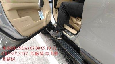新店【阿勇的店】HONDA CRV3代 3.5代 2007年~2011年 CRV 原廠型車側踏板 crv 側踏