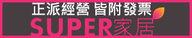 【SUPER家居】生活旗艦館