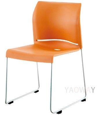 【耀偉】 JA221伊媚兒 (堆疊椅/會議椅/洽談椅)@台灣製造