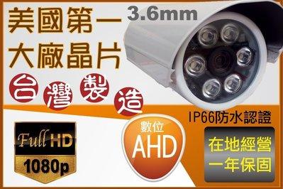 AHD 1080P 2百萬畫素 標準型紅外線攝影機 1920*1080解析 焦段 3.6mm 廣角 一年保固