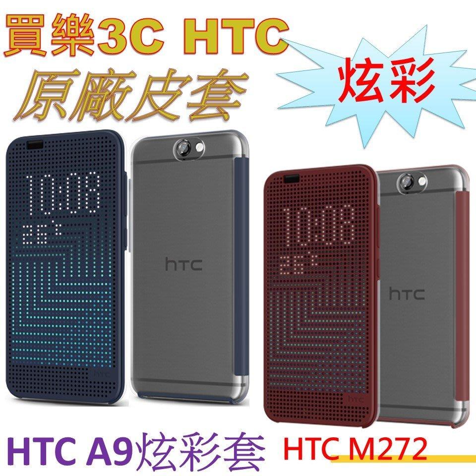 HTC ONE A9 Dot View 炫彩顯示保護套,原廠皮套 A9,聯強代理 HC M272