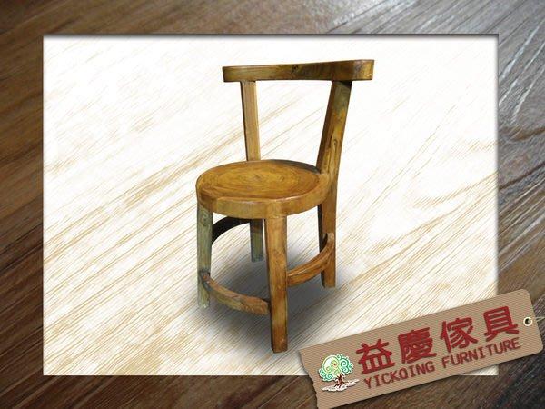 【大熊傢俱】老柚木 餐椅 休閒椅 原木 書椅 化妝椅 實木 實木椅 閱讀椅 化妝椅 庭院椅  實體展示