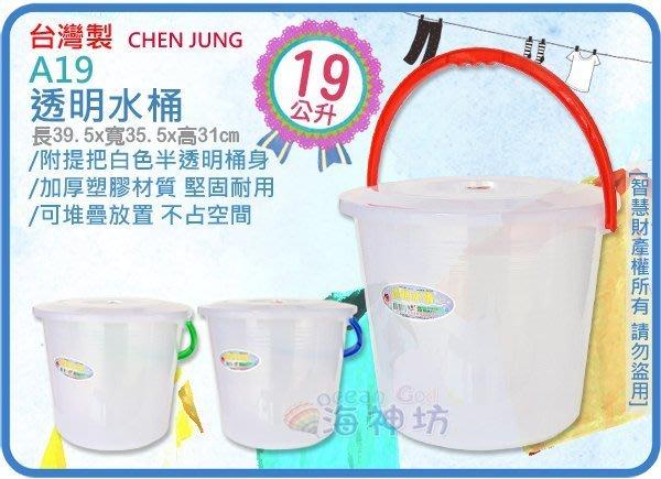 海神坊 製 CHEN JUNG A19 透明水桶 圓形手提桶 儲水桶 洗筆桶 收納桶 分類