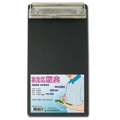 【勁媽媽】【W.I.P】32K板夾 (長) EP-032 (50個) (板夾/文書夾/檔案夾)