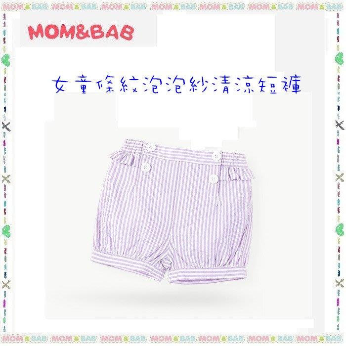 【零碼六折出清】❤大老婆小寶貝❤ 夏天Mom and Bab 紫色直條紋泡泡紗短褲(9m.18m)