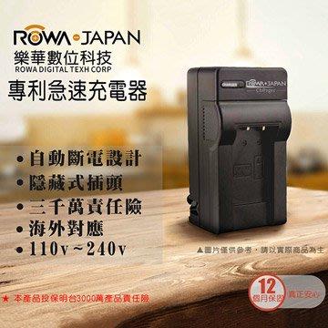 【高雄四海】ROWA 副廠充電器 fo...