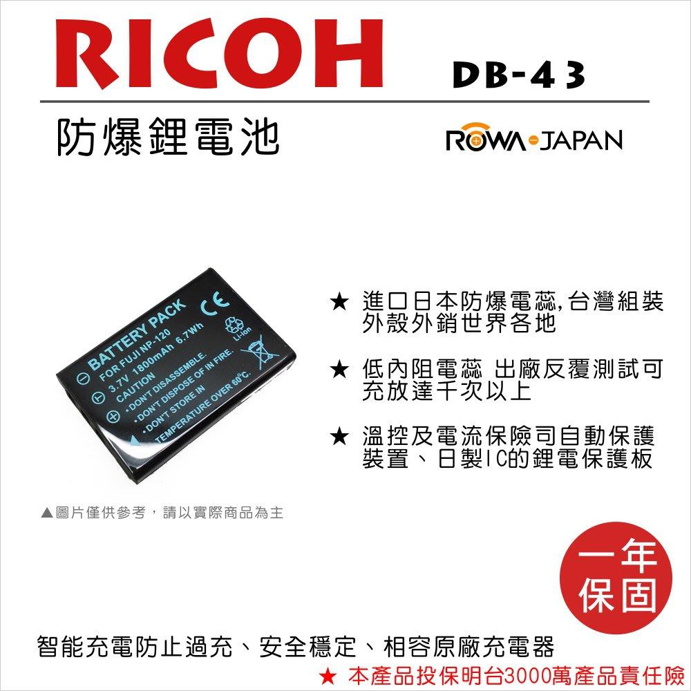 全新現貨@樂華 Ricoh DB-43 副廠電池 DB43 (FNP120) ROWA 原廠充電器可用 全新保固一年