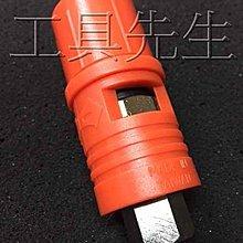 調整噴頭~工具先生~大井 華樂士 TH400P/1 2HP ~TH250P/1 3HP 噴