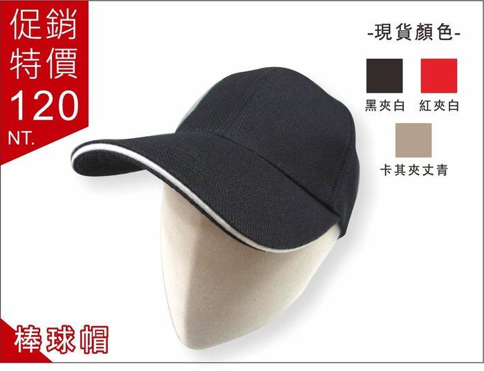 棒球帽(六片帽)☆三色☆依店面現貨為主C1