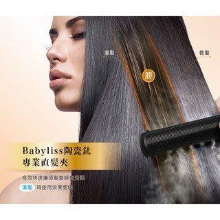(原廠公司貨)【BaByliss】 24MM專業鈦金陶瓷直髮夾 ST27W 美容家電