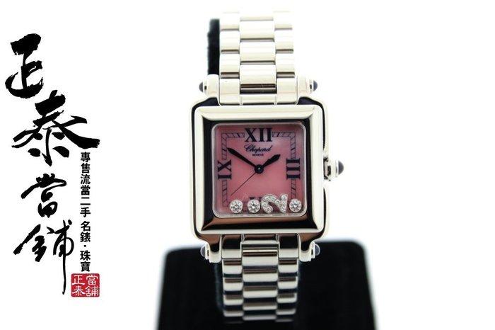[正泰精品當舖]二手名錶GIA鑽石買賣 CHOPARD 蕭邦 快樂鑽 方形 Happy Sport 2000年紀念錶