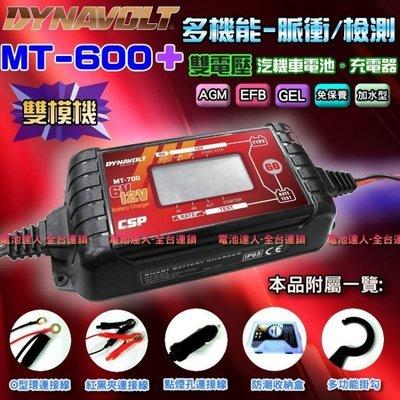 【中壢電池】 旗艦版 脈衝式 MT600+ 充電機 測試器 機雙能 機車 汽車 電瓶充電器 AGM EFB 6V 12V